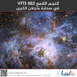 النجم اللامع VFTS 682 في سحابة ماجلان الكبرى