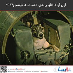 أول أبناء الأرض في الفضاء، 3 نوفمبر1957