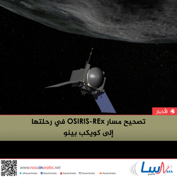 تصحيح مسار OSIRIS-REx في رحلتها إلى كويكب بينو