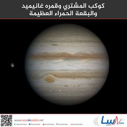 كوكب المشتري وقمره غانيميد والبقعة الحمراء العظيمة
