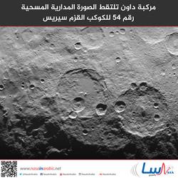 مركبة داون تلتقط الصورة المدارية المسحية رقم 54 للكوكب القزم سيريس