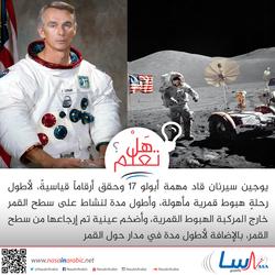 يوجين سيرنان  قاد مهمة أبولو 17