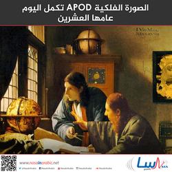 الصورة الفلكية APOD تكمل اليوم عامها العشرين