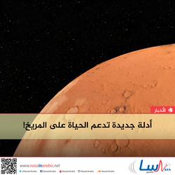 أدلة جديدة تدعم الحياة على المريخ!