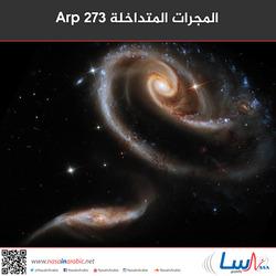 المجرات المتداخلة Arp 273