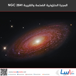 المجرة الحلزونية الضخمة والقريبة NGC 2841