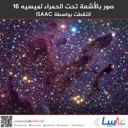 صور بالأشعة تحت الحمراء لميسيه 16 التقطت بواسطة  ISAAC
