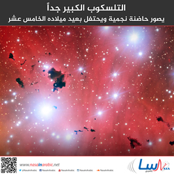 التلسكوب الكبير جداً يصور حاضنة نجمية ويحتفل بعيد ميلاده الخامس عشر