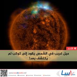 ميل غريب في الشمس يقود إلى كوكب لم يُكتشف بعد!