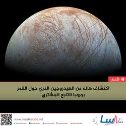 اكتشاف هالة من الهيدروجين الذري حول القمر يوروبا التابع للمشتري