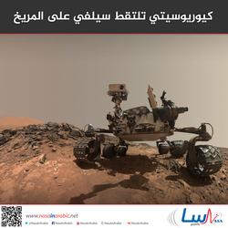 كيوريوسيتي تلتقط سيلفي على المريخ