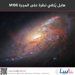 هابل يُلقي نظرة على المجرة M106