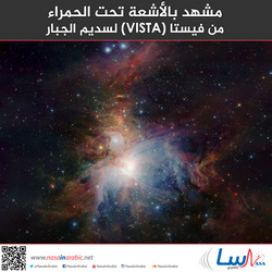 مشهد بالأشعة تحت الحمراء من فيستا (VISTA) لسديم الجبار