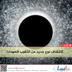 اكتشاف نوع جديد من الثقوب السوداء!
