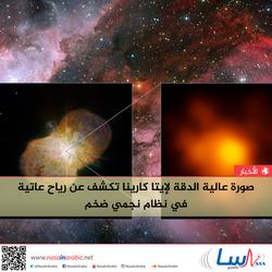 صورة عالية الدقة لإيتا كارينا تكشف عن رياح عاتية في نظام نجمي ضخم