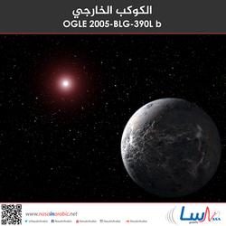 كوكب OGLE 2005-BLG-390L b