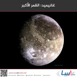 غانيميد: القمر الأكبر