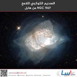 السديم الكوكبي اللامع NGC 7027 من هابل