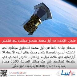 عاجل: الإعلان عن أول مهمة ستحلق مباشرة نحو الشمس