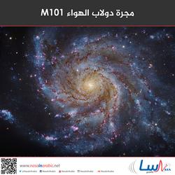 مجرة دولاب الهواء M101