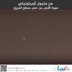 من متجول أوبرتونيتي: صورة الأرض من على سطح المريخ