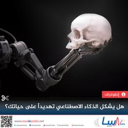 هل يشكل الذكاء الاصطناعي تهديداً على حياتك؟