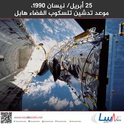 25 أبريل/ نيسان 1990، موعد تدشين تلسكوب الفضاء هابل