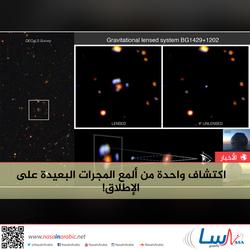 اكتشاف واحدة من ألمع المجرات البعيدة على الإطلاق!