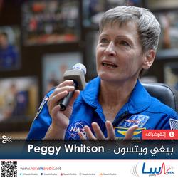 بيغي ويتسون Peggy Whitson