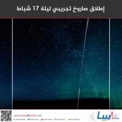 إطلاق صاروخ تجريبي ليلة ١٧ شباط