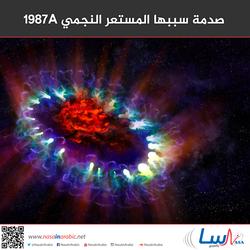 صدمة سببها المستعر النجمي 1987A