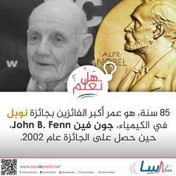 أكبر الفائزين بجائزة نوبل في الكيمياء
