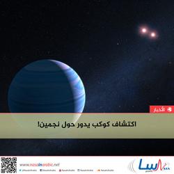 اكتشاف كوكب يدور حول نجمين!