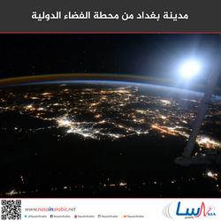 مدينة بغداد من محطة الفضاء الدولية