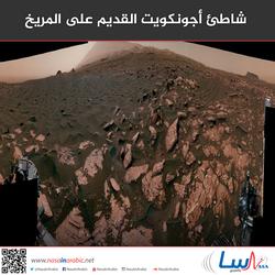 شاطئ أجونكويت القديم على المريخ