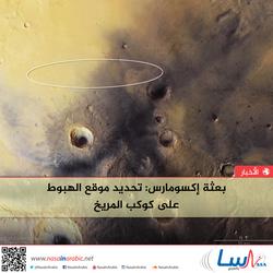 بعثة إكسومارس: تحديد موقع الهبوط على كوكب المريخ