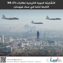 التَشْكِيلَة الجوية التاريخية لطائرات WB-57s التابعة لناسا في سماء هيوستن