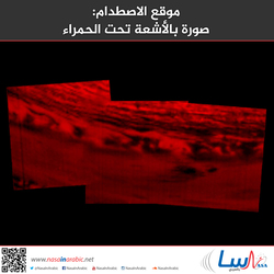 موقع الاصطدام: صورة بالأشعة تحت الحمراء