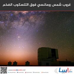 غروب شمس رومانسي فوق التلسكوب الضخم