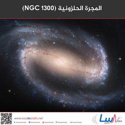 المجرة الحلزونية (NGC 1300)