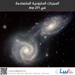المجرات الحلزونية المتصادمة في Arp 271