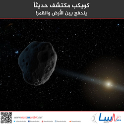 كويكب مكتشف حديثا يندفع بين الأرض والقمر!