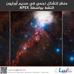 منظر لتشكل نجمي في سديم أورايون التقط بواسطة APEX