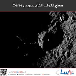 سطح الكوكب القزم سيريس Ceres