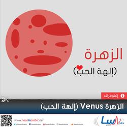 الزهرة Venus (إلهة الحب)