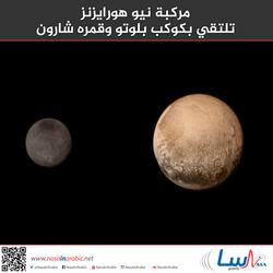 مركبة نيو هورايزنز تلتقي بكوكب بلوتو وقمره شارون