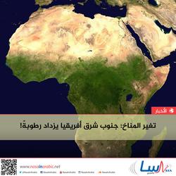 تغير المناخ: جنوب شرق أفريقيا يزداد رطوبةً!