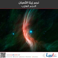 نجم زيتا الثعبان النجم الهارب