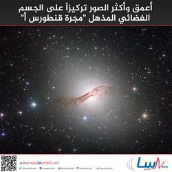 أعمق وأكثر الصور تركيزاً على الجسم الفضائي المذهل