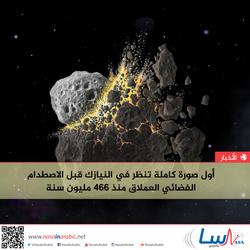 أول صورة كاملة تنظر في النيازك قبل الاصطدام الفضائي العملاق منذ 466 مليون سنة